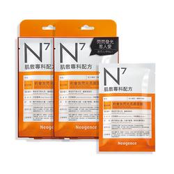 N7 Mặt nạ dưỡng ẩm làm sáng - Dating Mask - Lighten Your Skin giá sỉ