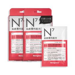 N7 Mặt nạ tinh chất café - Interview Mask giá sỉ