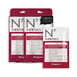N7 Mặt nạ tinh chất rượu vang đỏ - Bath Mask giá sỉ