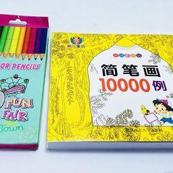 Bộ 12 bút chì màu kèm quyển sách vẽ 10000 trang giá sỉ