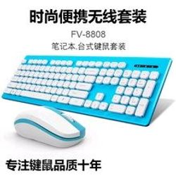 bộ bàn phím chuột ko dây fv 8808 giá sỉ