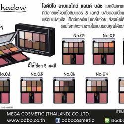 Phấn Odbo 8 ô 2 má hồng 2 tầng OD1022 sỉ 52-55k giá quá hạt dẻ hàng Thailand giá sỉ