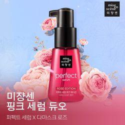 Tinh Chất Dưỡng Tóc - Mise En Scene Perfect Serum Rose Edition giá sỉ