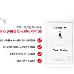 Mặt nạ cấp ẩm phục hồi da Nurse healing sỉ 45-48k/hộp 5 miếng