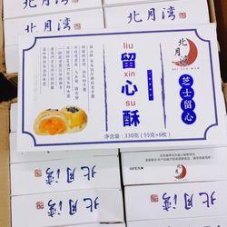 Bánh trung thu Liu Xin Su trứng chảy Đài Loan giá sỉ