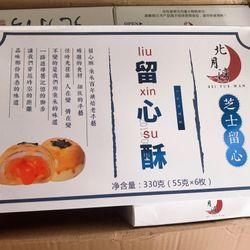 Bánh trứng tan chảy Liu Xin Su hộp 6 cái