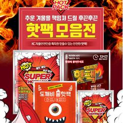 Miếng dán giữ nhiệt cơ thể Hàn Quốc loại 80gr
