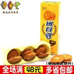 Bánh quy bơ Buttering 86g giá sỉ