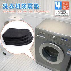 Set 4 Miếng lót chân máy giặt tủ lạnh chống rung chống trượt giá sỉ