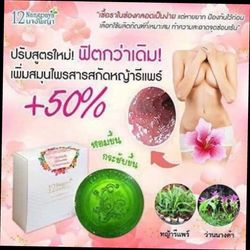 XÀ PHỒNG TRỊ HÔI VIÊM NGỨA Feminime soap giá sỉ